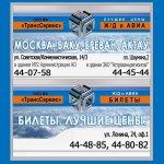 ООО МФ ТрансСервис Астрахань продажа Авиа и ж/д билетов