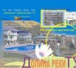 сайт пансионата Долина реки Ту Ольгинка www.marin-tur.ru