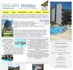 сайт отеля Холидей Лазаревское www.marin-tur.ru