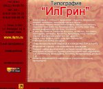 сайт-визитка для Адлерской  типографии ИлГрин  индивидуальный дизайн www.marin-tur.ru