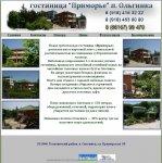 сайт пансионата Приморье Ольгинка www.marin-tur.ru