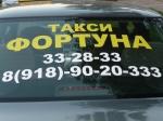 Самые дешевые цены на проезд Такси Фортуна в Лазаревской